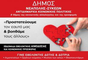 Εθελοντική αιμοδοσία σήμερα στο δήμο Νεάπολης-Συκεών