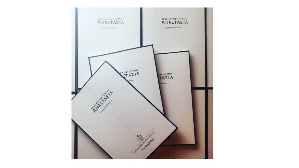 Η Μαρία Στεφάνου, μιλά για το βιβλίο της με τίτλο «Το Βαμπίρ που λεγόταν Αναστασία»  (ΗΧΗΤΙΚΟ)