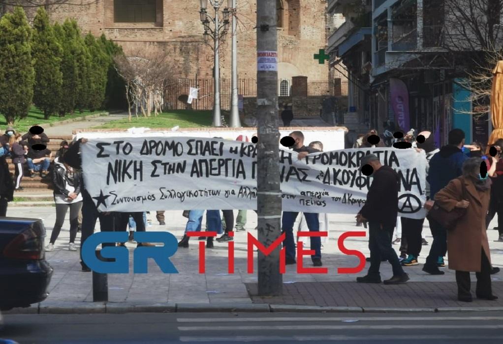 Θεσσαλονίκη: Συγκέντρωση αντιεξουσιαστών για τον Κουφοντίνα (ΦΩΤΟ)