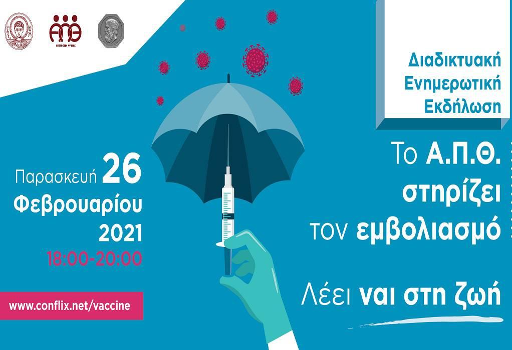 Επιτροπή Υγείας ΑΠΘ: Ενημερωτική εκδήλωση για εμβολιασμό κατά του κορωνοϊού