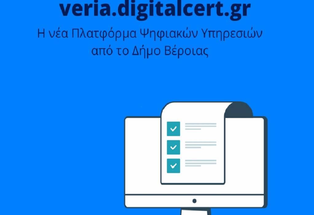 Δήμος Βέροιας: e-πιστοποιητικά για δημότες και επιχειρήσεις