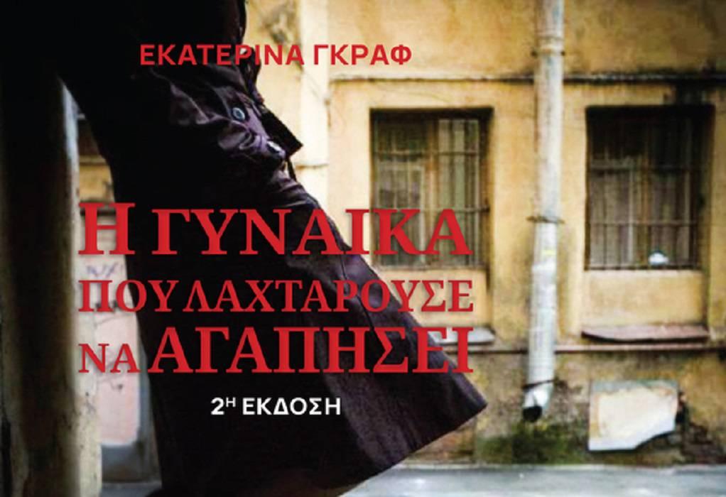 """""""Η γυναίκα που λαχταρούσε να αγαπήσει"""" της Εκατερίνα Γκραφ"""