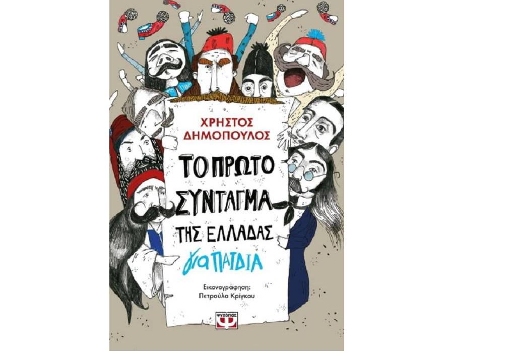 Ο Χρ. Δημόπουλος για «Το πρώτο σύνταγμα της Ελλάδας για παιδιά» (ΗΧΗΤΙΚΟ)