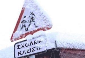 Κλειστά σχολεία σε Δ. Βοΐου και Π.Ε. Έβρου