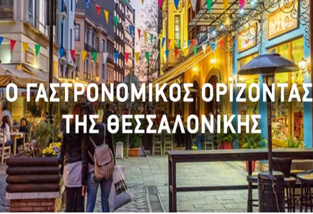 Δ. Θεσσαλονίκης: Ημερίδα για το γαστρονομικό τουρισμό
