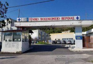 ΠΚΜ: Σύγχρονος εξοπλισμός για το Νοσοκομείο Βέροιας και το Κέντρο Υγείας Γουμένισσας