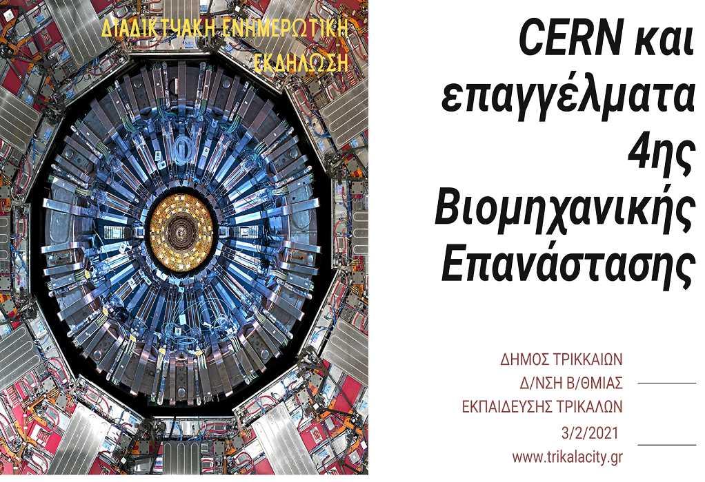 Την Τετάρτη η εκδήλωση «CERN και επαγγελματικός προσανατολισμός» σε σχολεία των Τρικάλων
