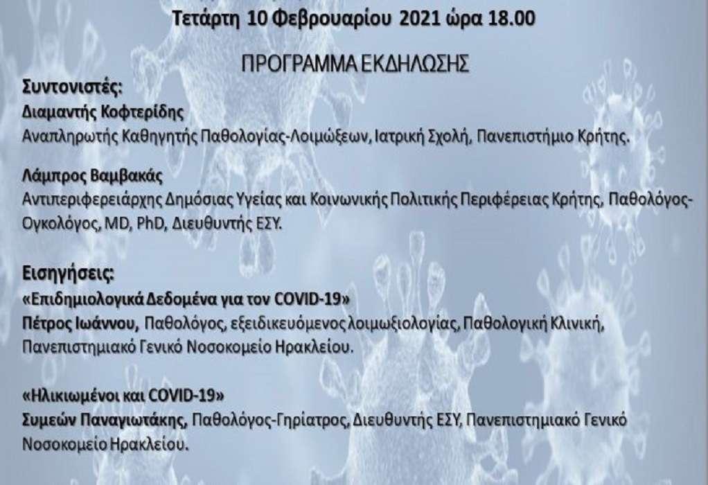 Κρήτη: Διαδικτυακή Επιστημονική Εκδήλωση «Εμβολιασμός Έναντι Του SARS-CoV-2»