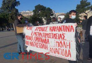 Παράσταση διαμαρτυρίας στο Λευκό Πύργο (ΦΩΤΟ+VIDEO)