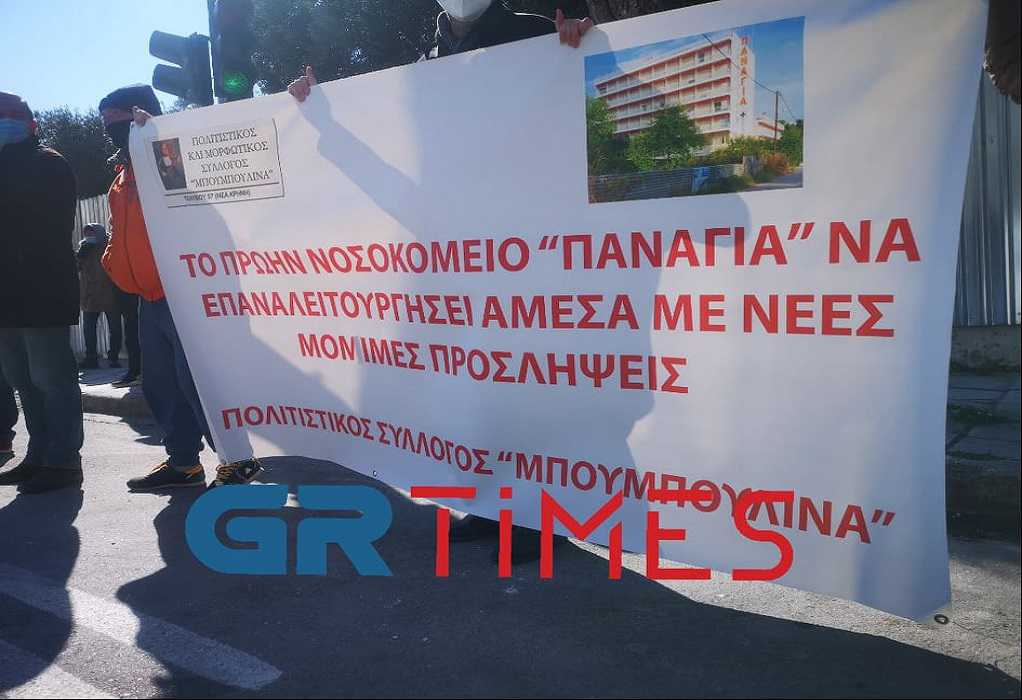 Καλαμαριά: Ζητούν την άμεση επαναλειτουργία του νοσ. Παναγία (ΦΩΤΟ-VIDEO)