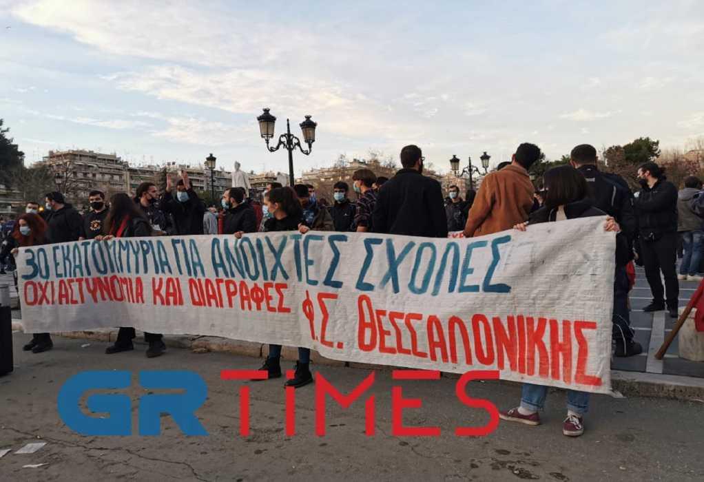 Δύο διαμαρτυρίες σήμερα στη Θεσσαλονίκη