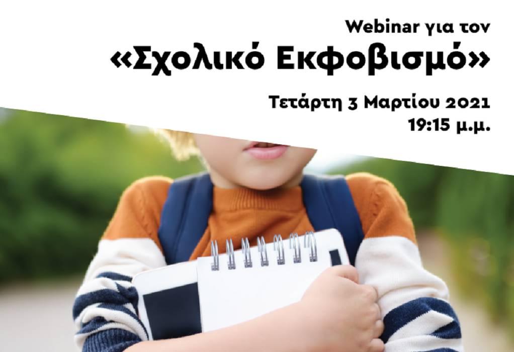 Διαδικτυακή Εκδήλωση για τον «Σχολικό Εκφοβισμό»