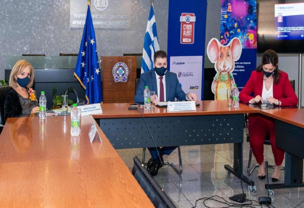 ΕΛΑΣ: Διαδικτυακή εκδήλωση για την ασφαλή χρήση του διαδικτύου