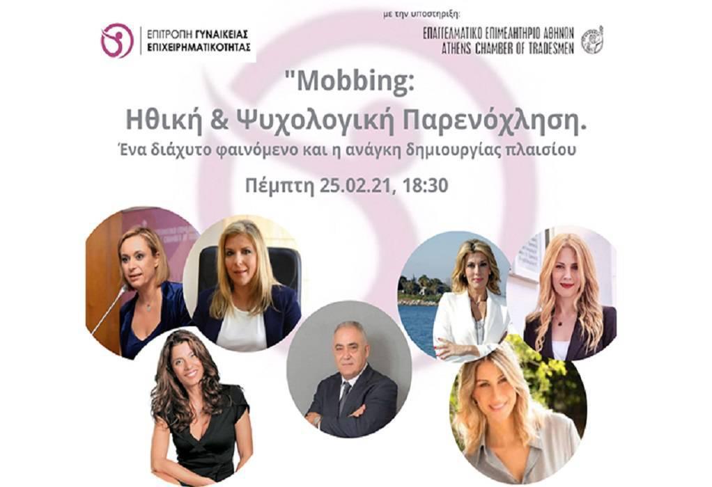 """ΕΕΑ: Διαδικτυακή εκδήλωση για το """"Mobbing"""""""