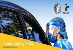 Δωρεάν Drive through rapid tests στον Δήμο Σερρών