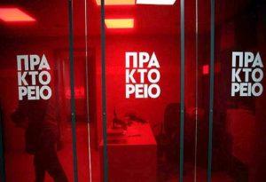 Επίθεση με τρικάκια στο Αθηναϊκό-Μακεδονικό Πρακτορείο Ειδήσεων
