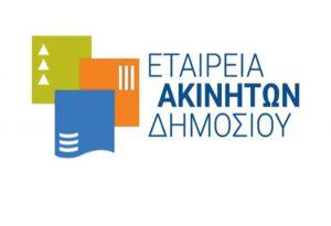 ΕΕΣΥΠ: Πρόσκληση για νέο δ.σ. στην ΕΤΑΔ