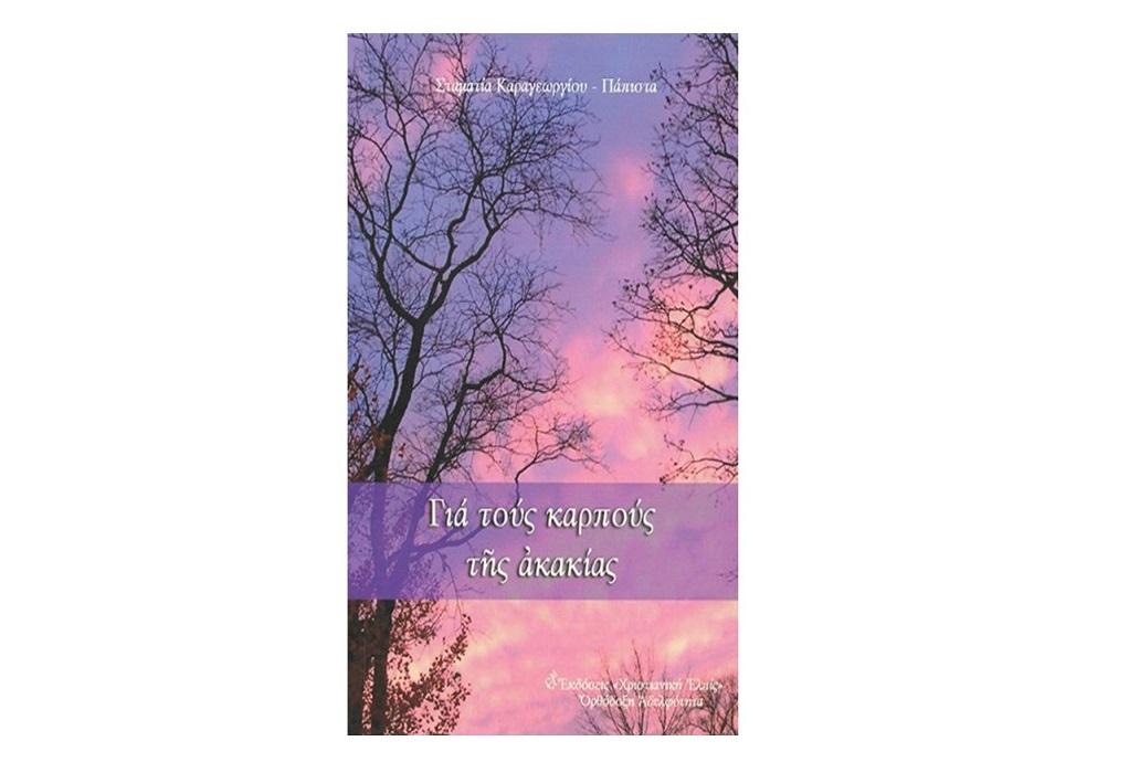 «Για τους καρπούς της ακακίας», το βιβλίο που αγγίζει τις ψυχές όλων