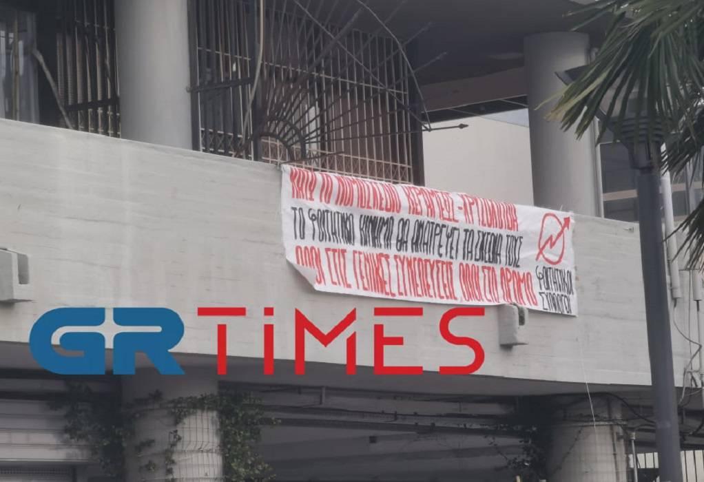 Θεσσαλονίκη: Μπλόκο στην είσοδο του ΑΠΘ από φοιτητές