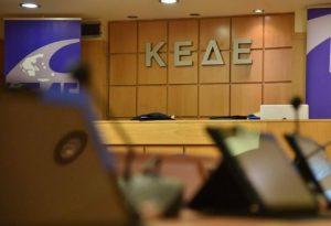 ΚΕΔΕ: Τι αλλαγές προτείνει στο ν/σ του εκλογικού νόμου για την Αυτοδιοίκηση