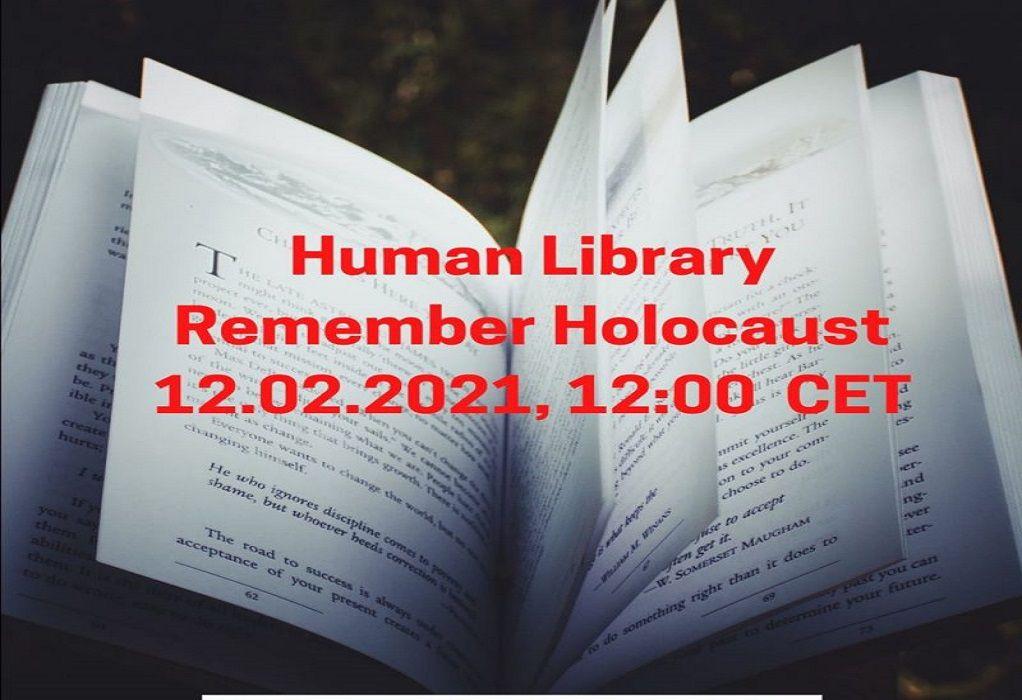 KEΔΗΘ: Ζωντανή Βιβλιοθήκη με θέμα την Μνημόνευση του Ολοκαυτώματος