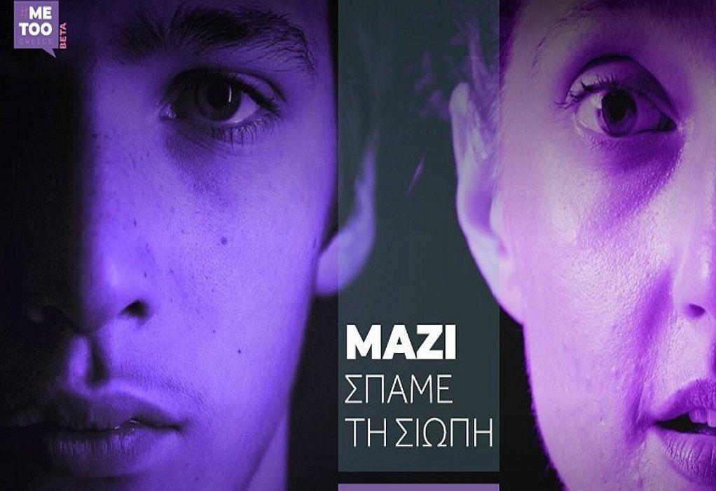 «Μαζί σπάμε τη σιωπή»: Aνάρτηση του Κ. Μητσοτάκη για το κίνημα #metooGR (VIDEO)