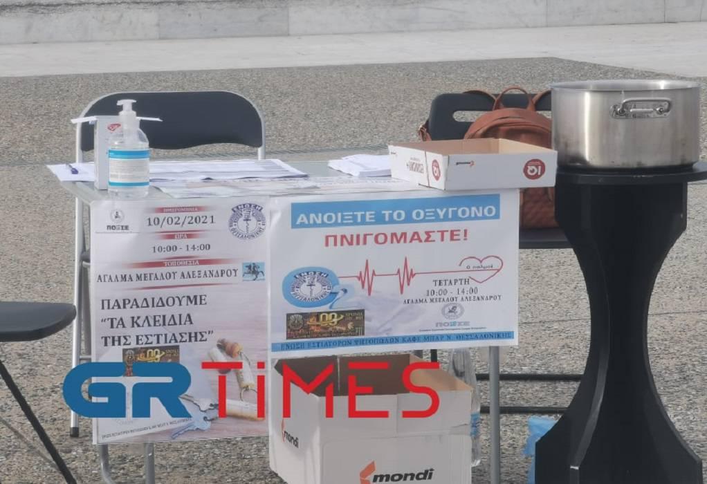 Τα κλειδιά από τα καταστήματά τους, που παραμένουν για περισσότερο από τρεις μήνες κλειστά, συλλέγουν... μέσα σε κατσαρόλα από νωρίς το πρωί επιχειρηματίες της εστίασης στη Θεσσαλονίκη υπογράφοντας και σχετική «Δήλωση πρώην επαγγελματία Εστίασης», με σκοπό να τα παραδώσουν στην κυβέρνηση.