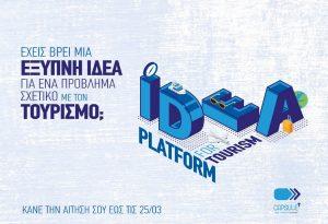 Καινοτομία – Τουρισμός: Το Ξενοδοχειακό Επιμελητήριο Ελλάδος υποστηρίζει νεοφυείς επιχειρήσεις