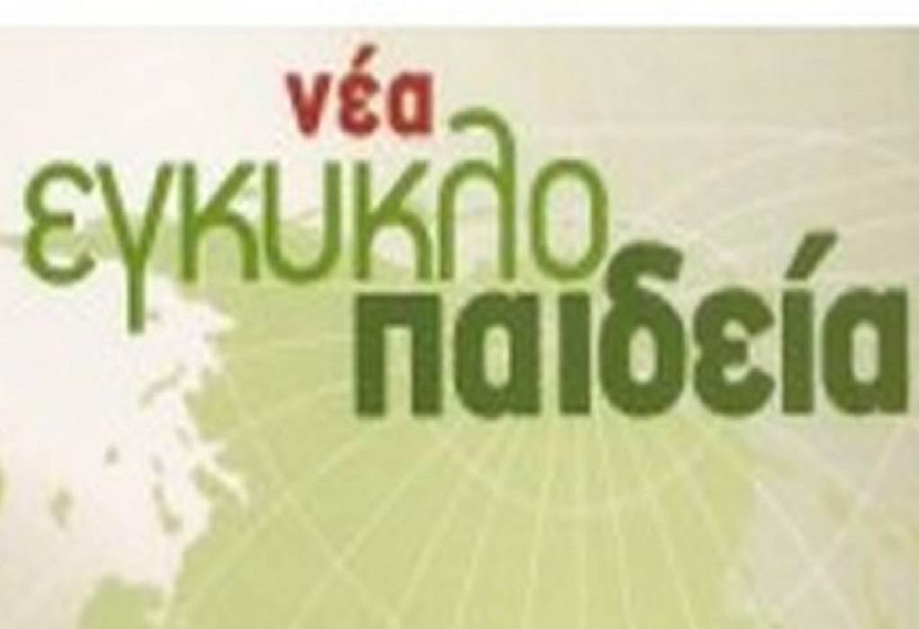 Προσφορά εγκυκλοπαιδειών Μαλλιάρης «παιδεία» για δημοτικά Δ. Παύλου Μελά