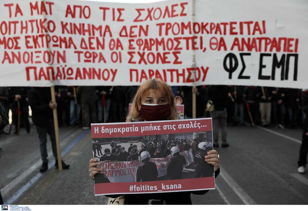 Σε εξέλιξη το πανεκπαιδευτικό συλλαλητήριο στα Προπύλαια – Κλειστή η Πανεπιστημίου