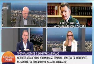 Ο Κούγιας έκλεισε το τηλέφωνο στον Παπαδάκη – Τι συνέβη (VIDEO)