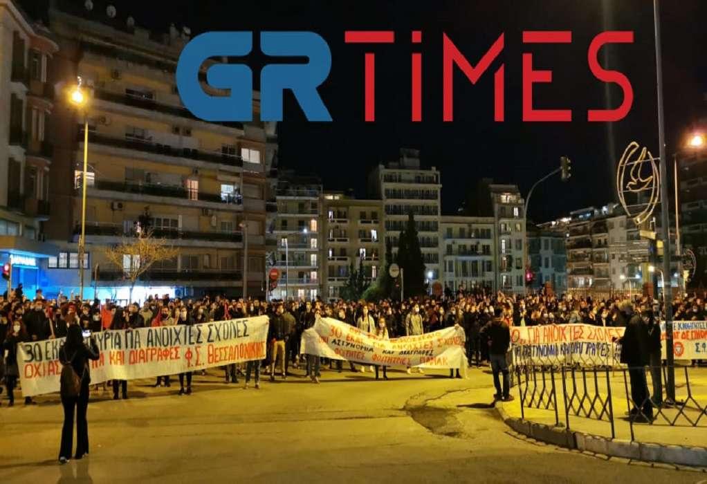 Θεσσαλονίκη: Ολοκληρώθηκε η πορεία διαμαρτυρίας για το νομοσχέδιο Παιδείας (ΦΩΤΟ+VIDEO)