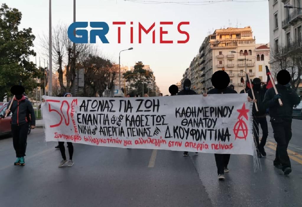 Θεσσαλονίκη: Νέα πορεία για τον Δημήτρη Κουφοντίνα (ΦΩΤΟ-VIDEO)