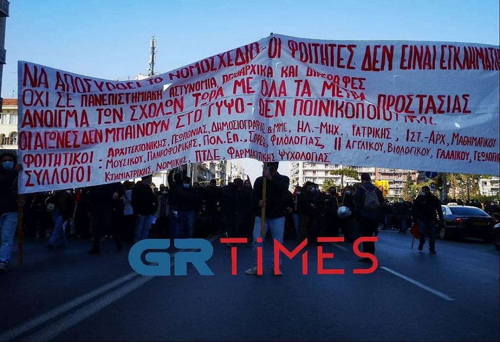 Θεσσαλονίκη: Πορεία διαμαρτυρίας κατά ν/σ Κεραμέως (ΦΩΤΟ-VIDEO)