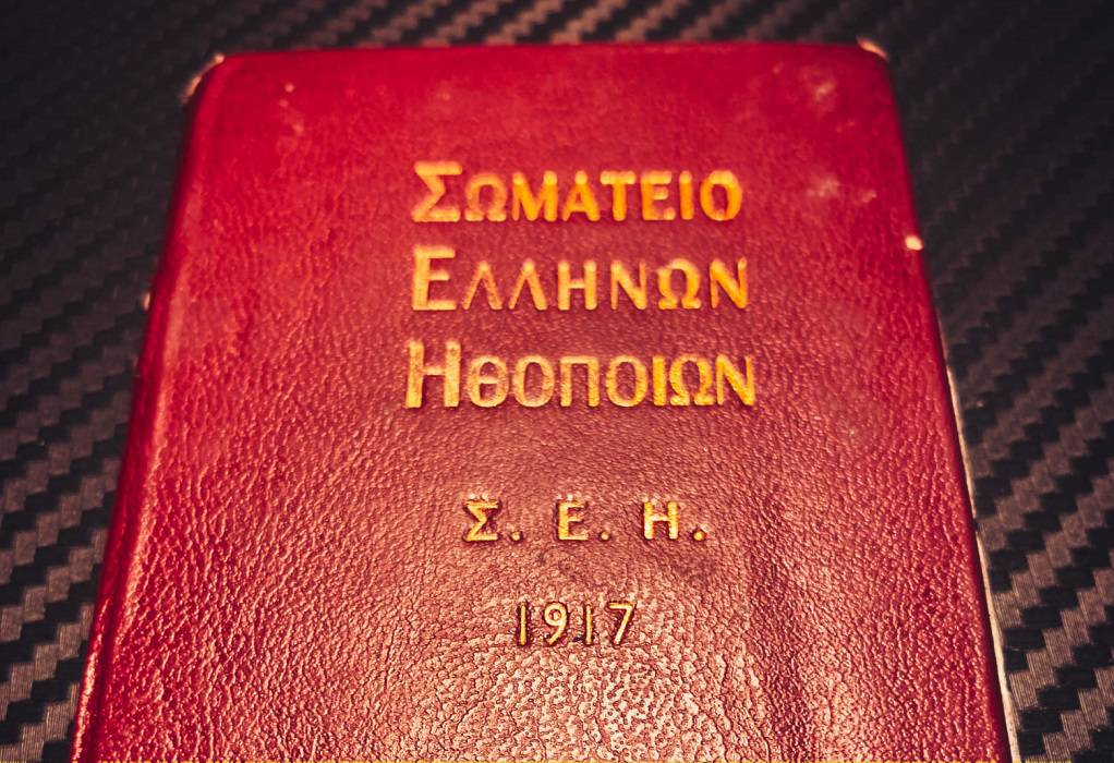 Σύλλογος Μουσικών Βορείου Ελλάδος: Επιστολή συμπαράστασης στο Σ.Ε.Η.