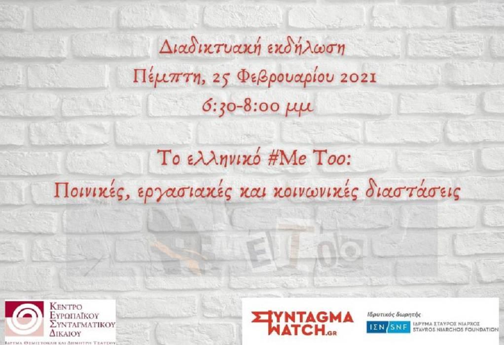 Διαδικτυακή εκδήλωση για το ελληνικό MeToo