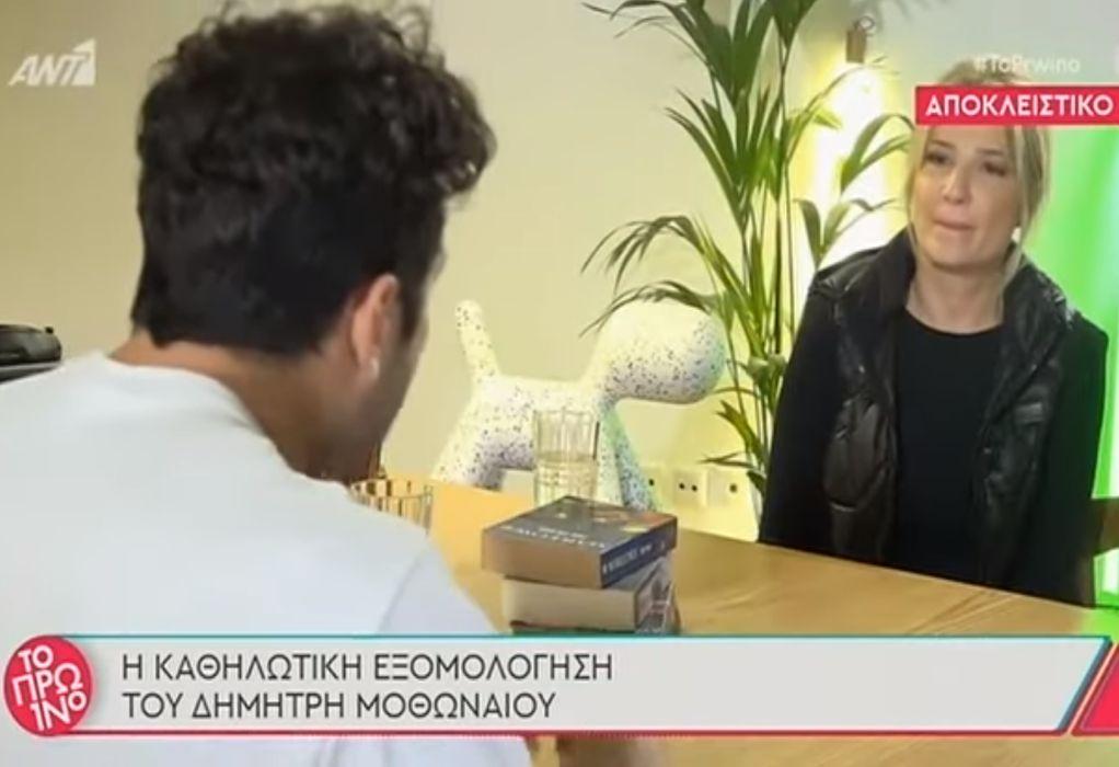 Η συγκλονιστική αποκάλυψη του Δημ. Μοθωναίου στη Φ. Σκορδά για την κακοποίηση του (VIDEO)