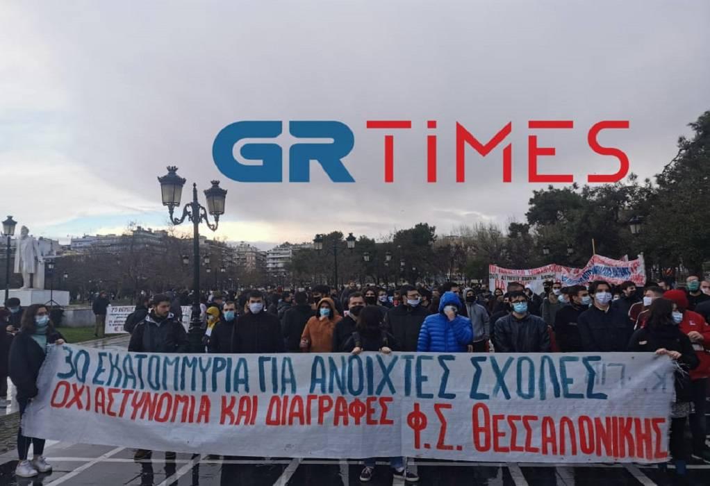 Θεσσαλονίκη: Νέα κινητοποίηση φοιτητών – Αντιδρούν στο νομοσχέδιο για τα ΑΕΙ (ΦΩΤΟ-VIDEO)