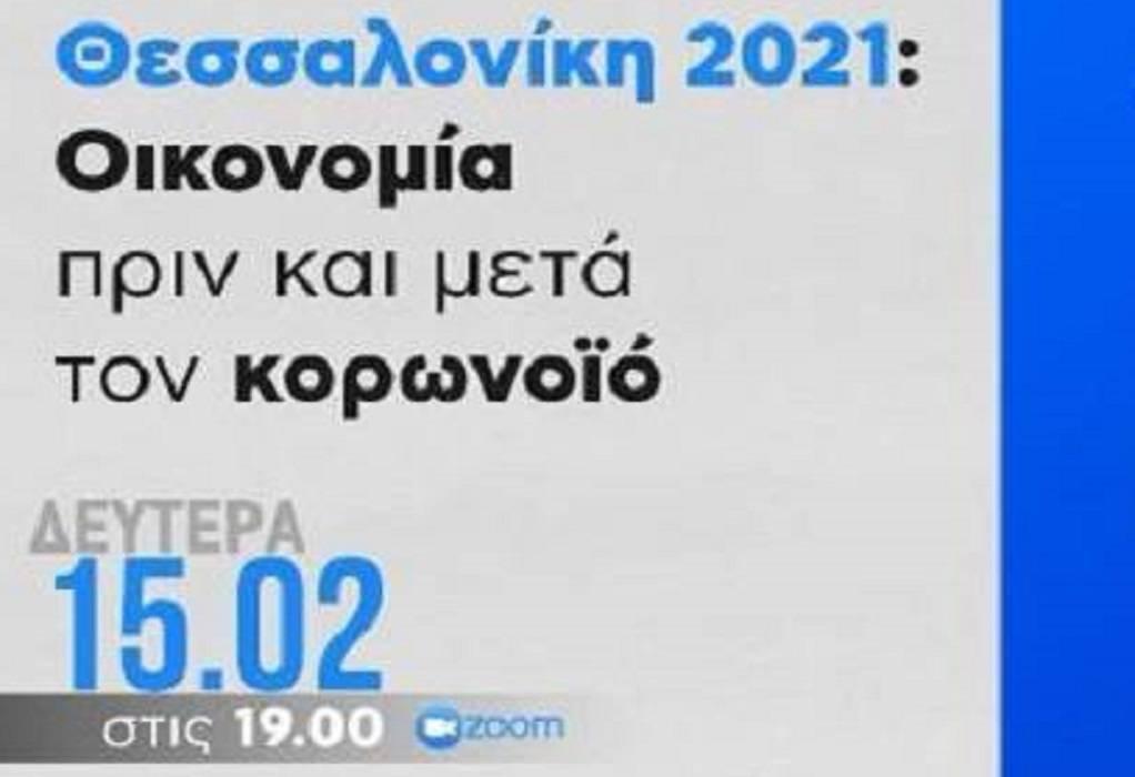 Εκδήλωση ΝΔ: Οικονομία της Θεσσαλονίκης πριν και μετά τον κορωνοϊό