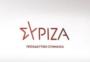 ΣΥΡΙΖΑ: Οι πολίτες βρίσκονται αντιμέτωποι με την πανδημία και την ανεμελιά του Μητσοτάκη