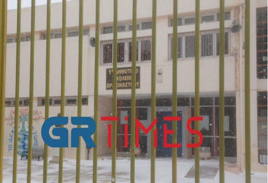 Κλειστά αύριο (15/2) όλα τα σχολεία της Περιφέρειας Κεντρικής Μακεδονίας