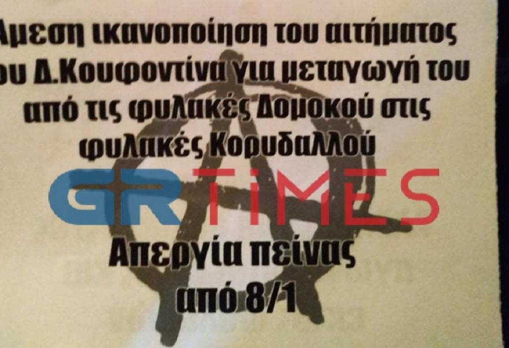Θεσσαλονίκη: Πέταξαν τρικάκια στο στρατόπεδο Κόδρα