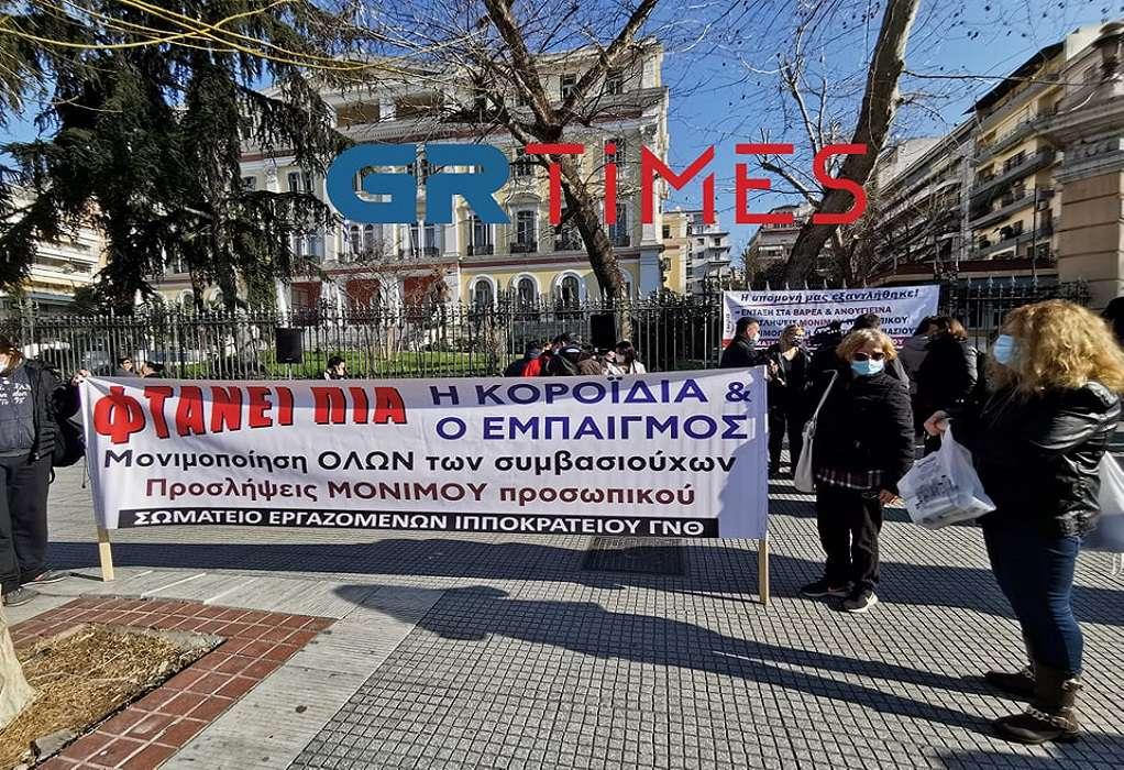 Θεσσαλονίκη: Διαμαρτυρία υγειονομικών στο ΥΜΑΘ (ΦΩΤΟ+VIDEO)