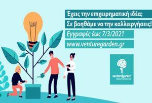 ΑCT: Yποβολή αιτήσεων για το 8ο Venture Garden