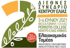 To 2o Συνέδριο Ελιάς και η αναζήτηση της καινοτομίας