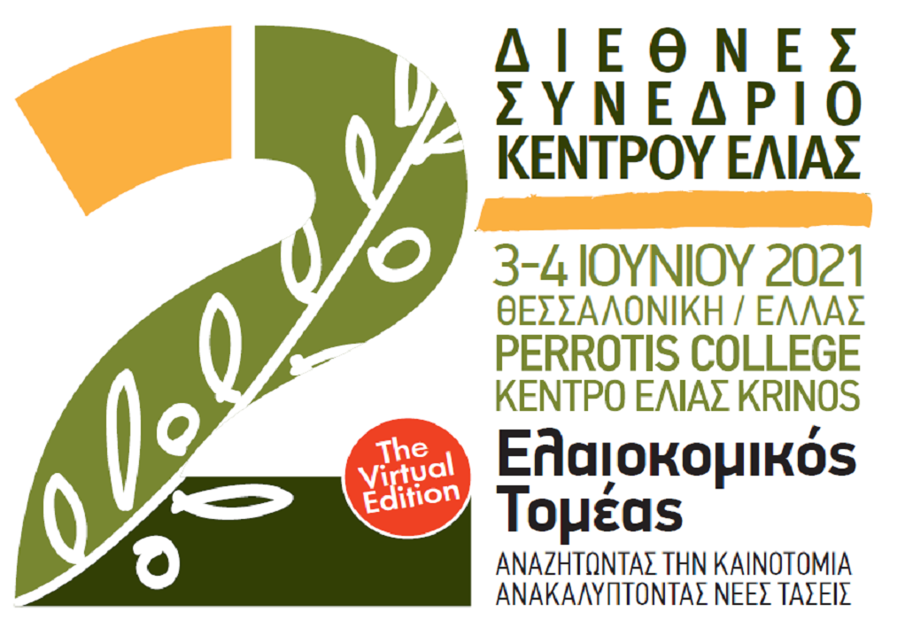 """Διεθνές Συνέδριο από το Κέντρο Ελιάς """"Krinos"""""""
