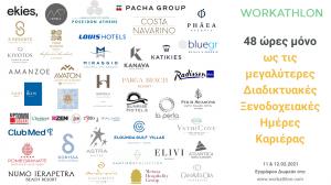 Ξενοδοχειακές Ημέρες Καριέρας: Αναζήτηση ξενοδοχοϋπαλλήλων και εύρεση εργασίας