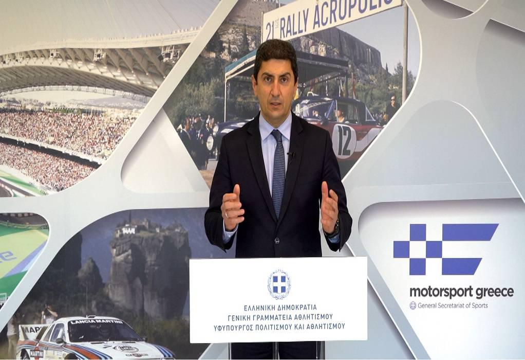 Το Παγκόσμιο Πρωτάθλημα Ράλι επιστρέφει στην Ελλάδα