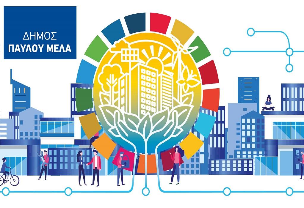 Δήμος Παύλου-Μελά: Νέα ηλεκτρονική πύλη πληροφόρησης για το περιβάλλον