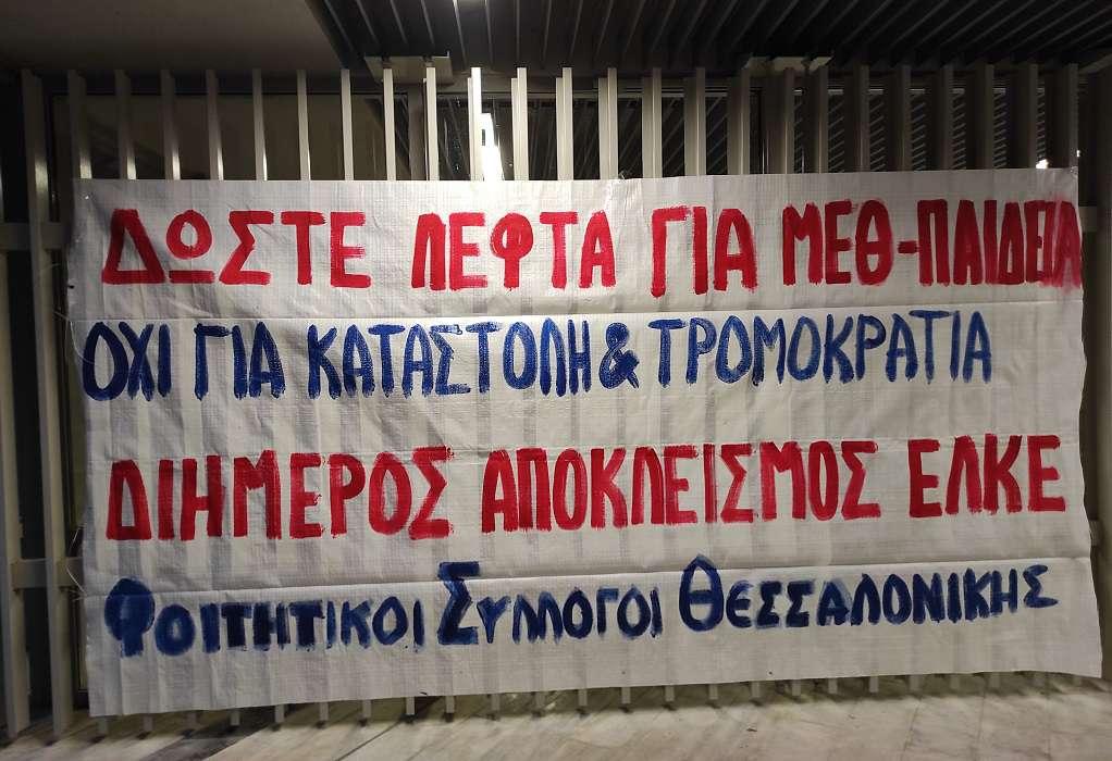 Σε εξέλιξη ο αποκλεισμός του κτιρίου του ΕΛΚΕ από φοιτητικούς συλλόγους (ΦΩΤΟ)